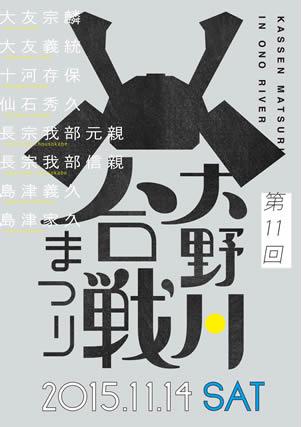 大野川合戦まつり2013のポスター