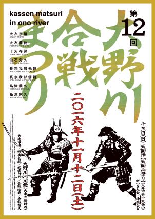 大野川合戦まつり2016のポスター