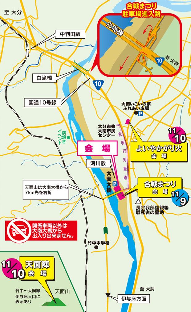 大野川合戦まつりのアクセスマップ
